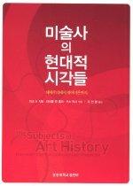 미술사의 현대적 시각들 : 해체주의에서 퀴어이론까지