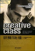 CREATIVE CLASS : 창조적 변화를 주도하는 사람들
