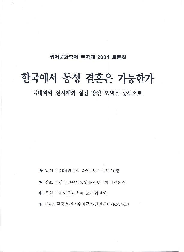 한국에서의 동성결혼, 가능한가 : 동성애자 커플이 겪는 사회적 차별과 억압