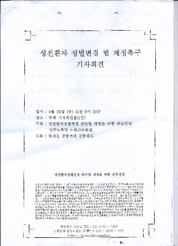 성전환자 성별변경 및 제정촉구 기자회견