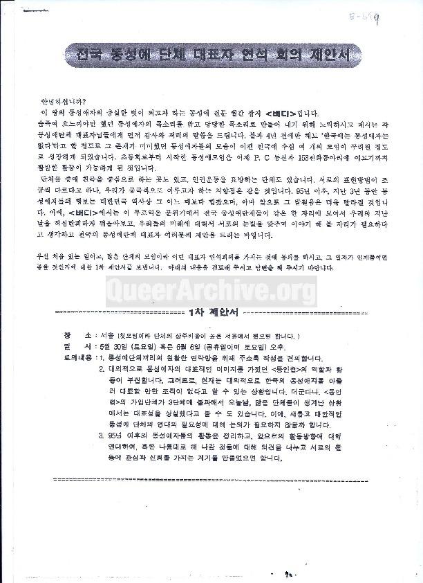 전국 동성애 단체 대표자 연석 회의 제안서
