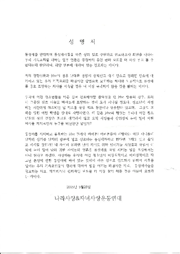 나라사랑&자녀사랑운동연대의 경향신문 및 JTBC 항의 성명서