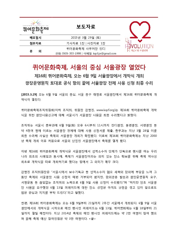 퀴어문화축제, 서울의 중심 서울광장 열었다