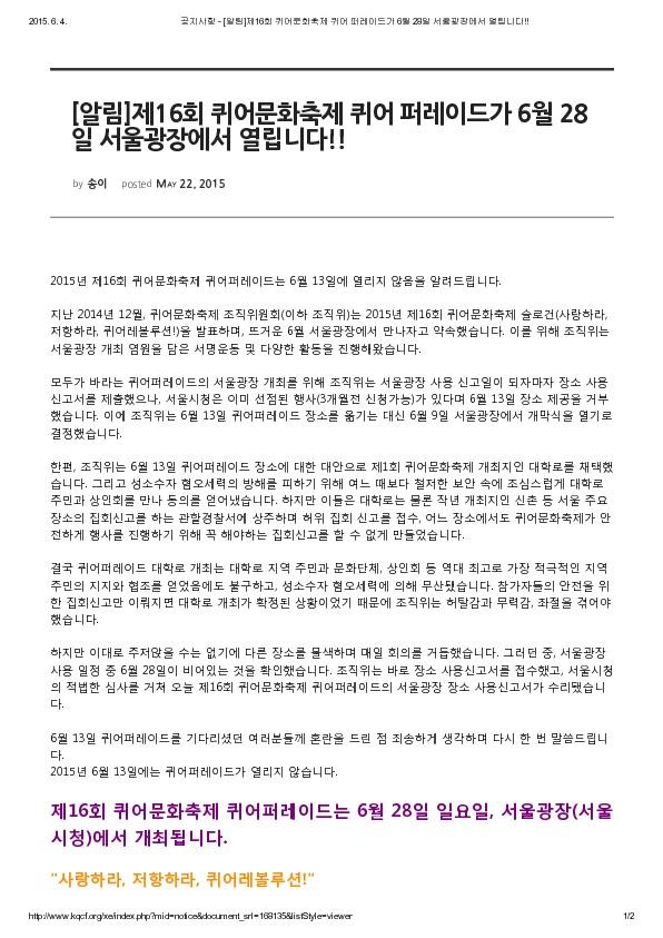 제16회 퀴어문화축제 퀴어 퍼레이드가 6월 28일 서울광장에서 열립니다!!