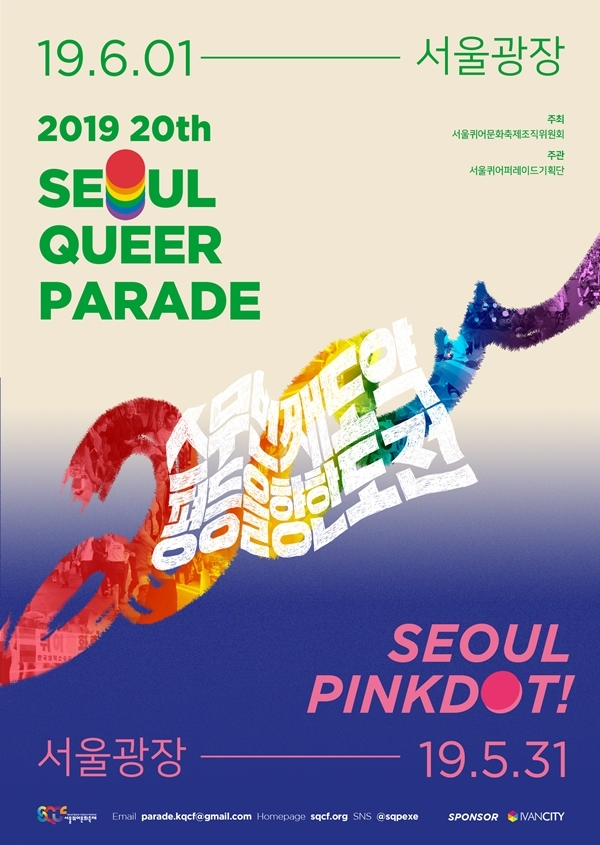 2019년 제20회 서울퀴어퍼레이드 포스터