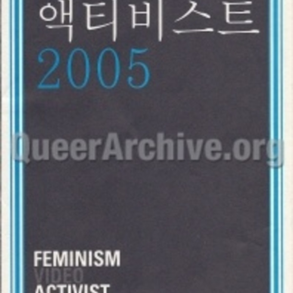http://queerarchive.org/bbs/files/attach/images/31526/667/032/8744972790d848476606afc76e5f8afc.jpg