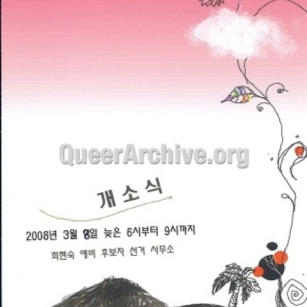 http://queerarchive.org/bbs/files/attach/images/31526/695/032/12617f254db1876f7298ff23d8bff6ea.jpg