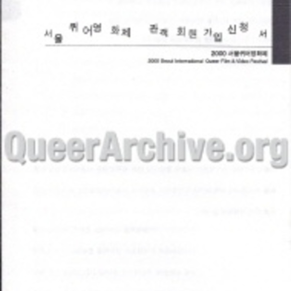 http://queerarchive.org/bbs/files/attach/images/31526/739/032/9429ae6b6ca4512158098ba65987226a.jpg