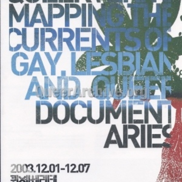 http://queerarchive.org/bbs/files/attach/images/31526/742/032/b582990acd7e518fbbebf6cca77a4667.jpg