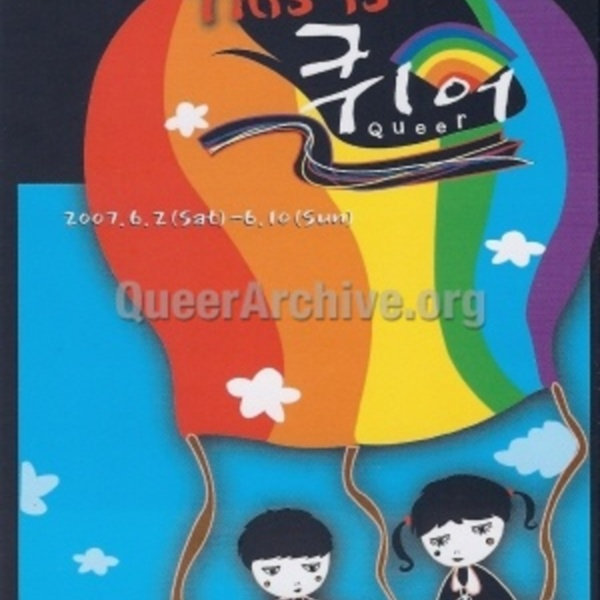 http://queerarchive.org/bbs/files/attach/images/31526/776/032/9decd45bf66ab99aebb7af1eafa2bfb5.jpg
