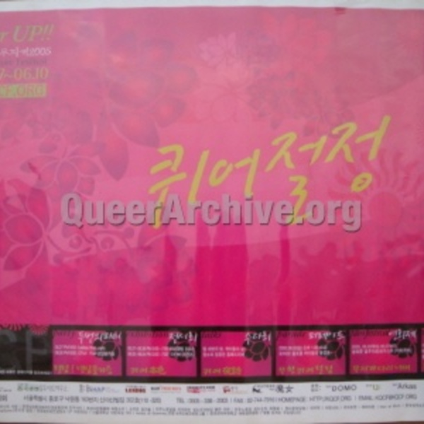 http://queerarchive.org/bbs/files/attach/images/31526/805/032/90f5ab2851988a28581e2e984cff26ed.JPG