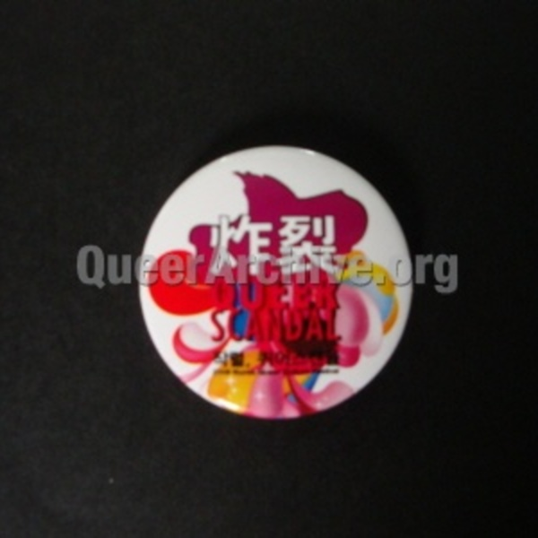 http://queerarchive.org/bbs/files/attach/images/31526/841/032/ccb6e24dd7c52b98ecc3ee516278080e.JPG