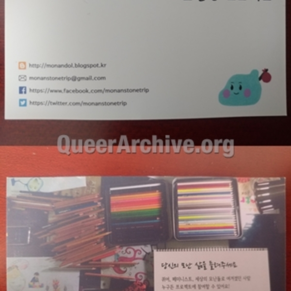 http://queerarchive.org/bbs/files/attach/images/31526/364/215/0101e8bd5c5dab7c347026049ed90772.jpg