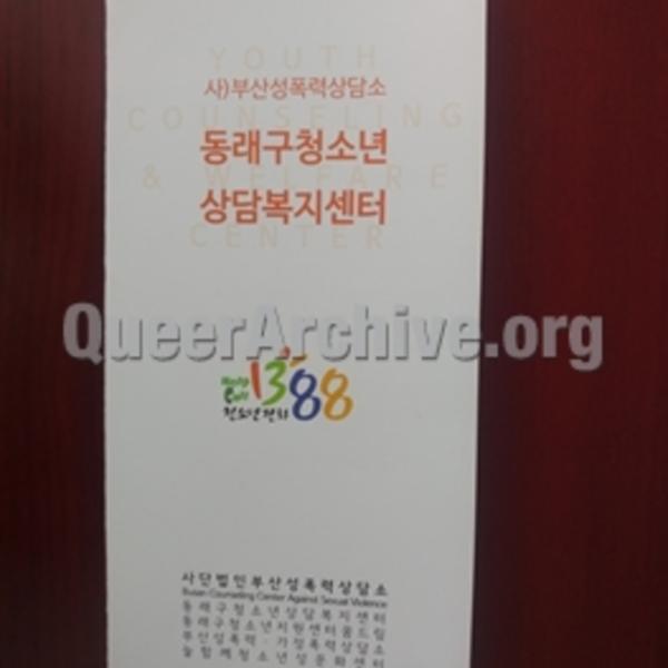 http://queerarchive.org/bbs/files/attach/images/31526/466/215/a19e81edbd42fb7374f6a9aaac0512f2.jpg