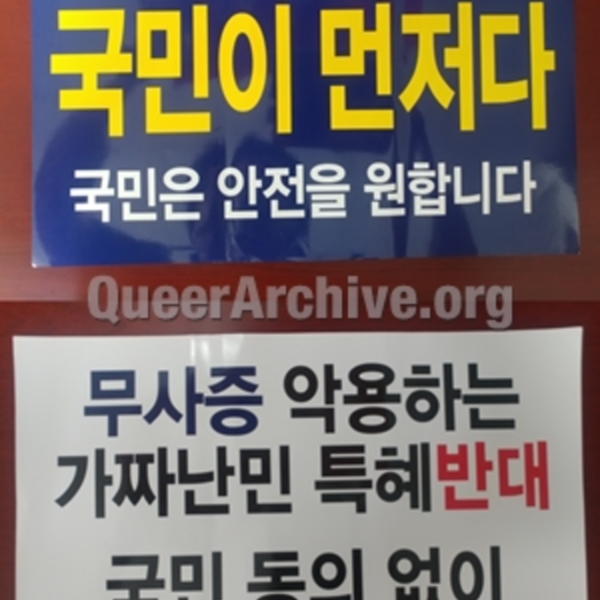 http://queerarchive.org/bbs/files/attach/images/31526/485/217/2a1f63758ce77e1406785986d34a9a3b.jpg