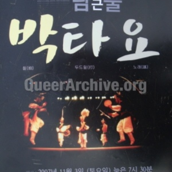 http://queerarchive.org/bbs/files/attach/images/31526/886/031/52f88ac5c70971f4338f6be9585c4091.JPG