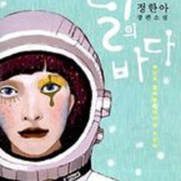 달의 바다 : 정한아 장편소설