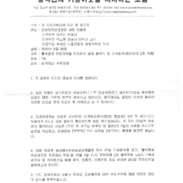 홍석천의 커밍아웃을 지지하는 모임 발족식 및 기자회견