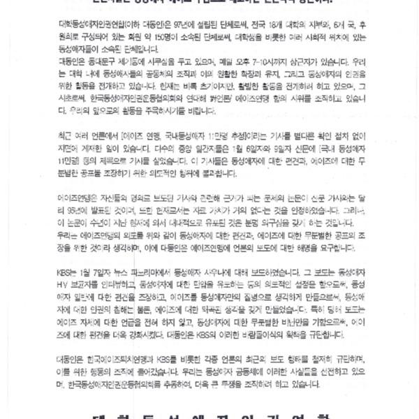 [에이즈 왜곡 기사 보도에 대한 동인협과 대동인의 성명서]