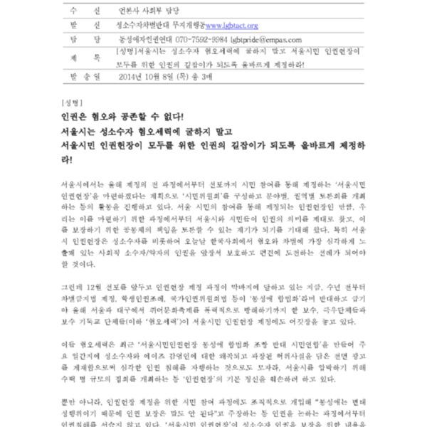 [성명] 서울시는 성소수자 혐오세력에 굴하지 말고 서울시민 인권헌장이