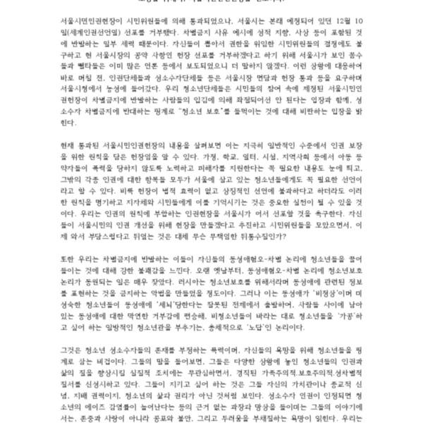 서울시민인권헌장 선포 거부 사태에 대한 청소년단체 공동 성명