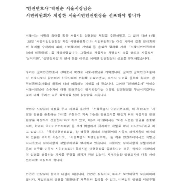 """공익인권변호사 공동성명, """"인권변호사"""" 박원순 서울시장님은 시민위원회가..."""