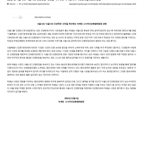 녹색당 소수자인권특별위원회 성명서. 서울시의 '서울시민 인권헌장' 선언을 촉구