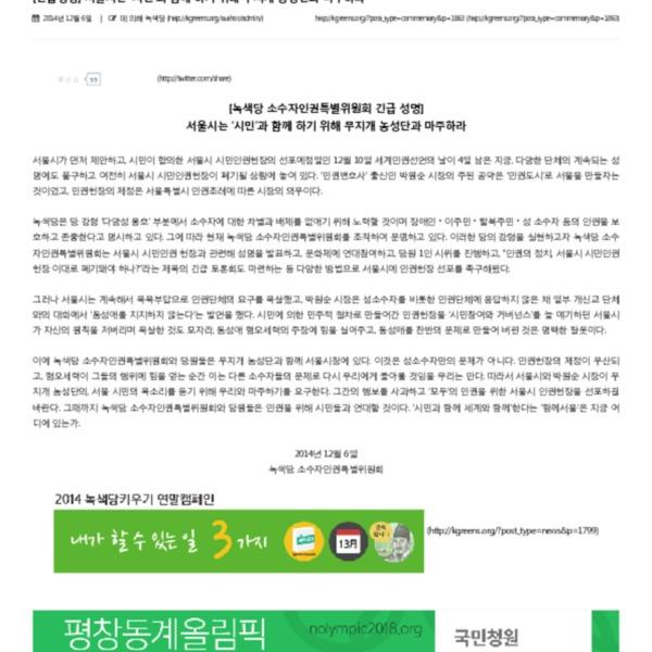 녹색당 소수자인권특별위원회 긴급 성명, 서울시는 '시민'과 함께 하기 위해 무지개 농성단과 마주하다