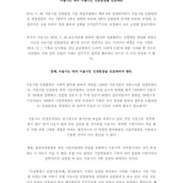 민주사회를 위한 변호사모임 성명서, 서울시는 즉각 서울시민 인권헌장을 선포하라