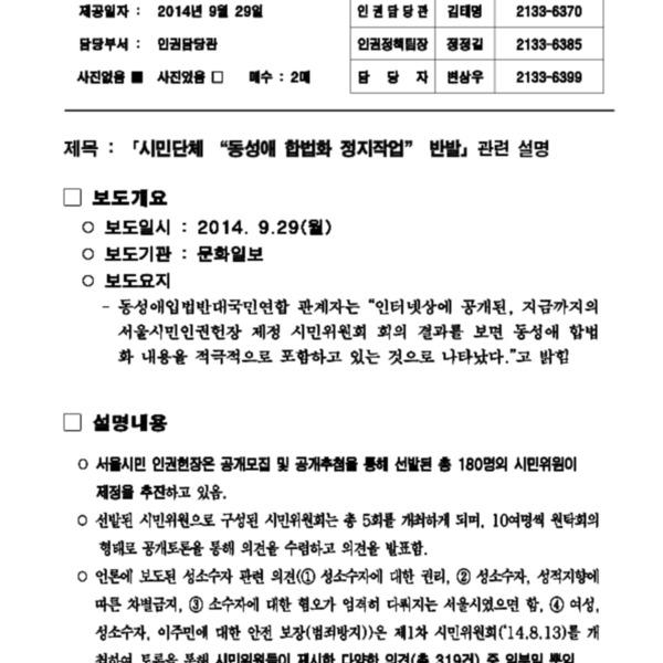 """시민단체 """"동성애 합법화 정지작업"""" 반발 관련 설명자료"""