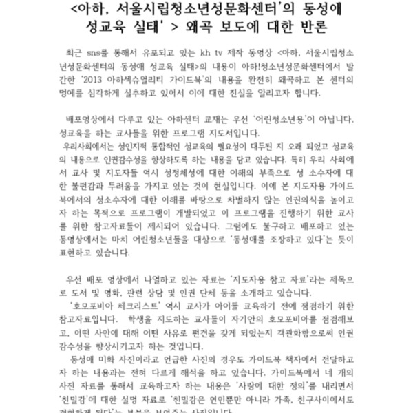kh tv에서 제작 배포 동영상, ['아하, 서울시립청소년성문화센터'의 동성애 성교육 실태] 왜곡 보도에 대한 반론