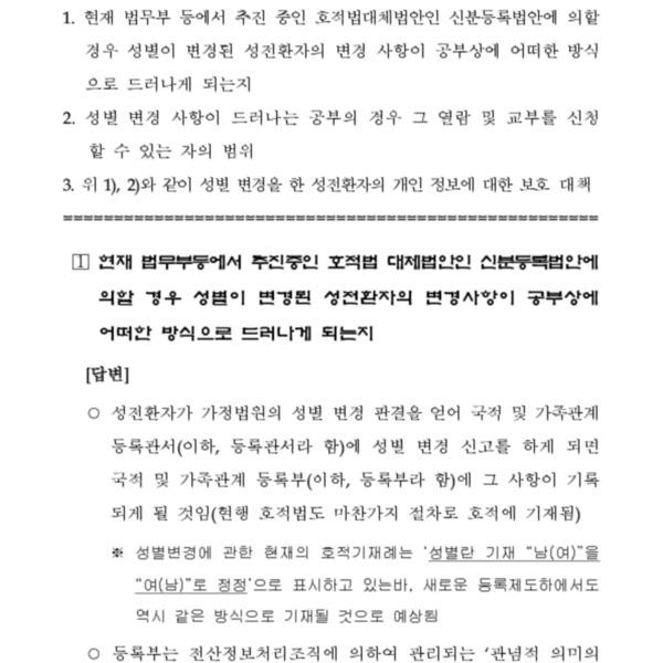 신분등록제 관련 법무부에서 보낸 답변서