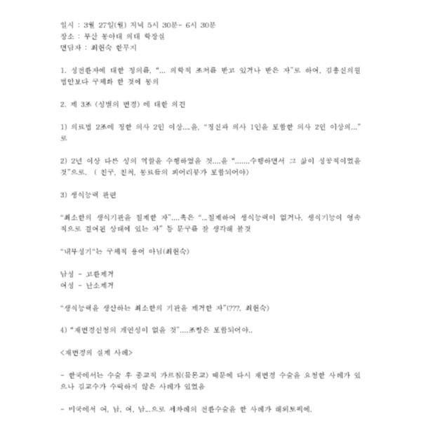 김석권 교수 면담 보고