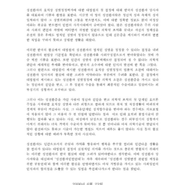[성명] 대법원의 성전환자 성별정정 허가결정에 대한 환영과 입장