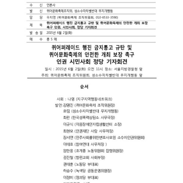퀴어퍼레이드 행진 금지통고 규탄 및 퀴어문화축제의 안전한 개최 보장 촉구 인권 시민사회 정당 기자회견