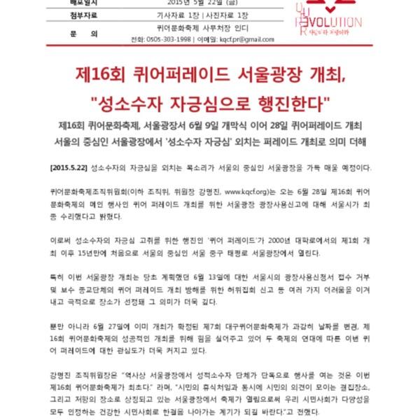 """제16회 퀴어퍼레이드 서울광장 개최, """"성소수자 자긍심으로 행진한다"""""""