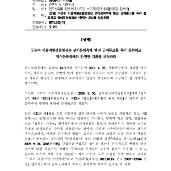 구은수 서울지방경찰청장은 퀴어문화축제 행진 금지통고를 즉각 철회하고 퀴어문화축제의 안전한 개최를 보장하라