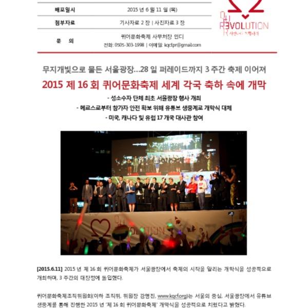 2015 제16회 퀴어문화축제 세계 각국 축하 속에 개막