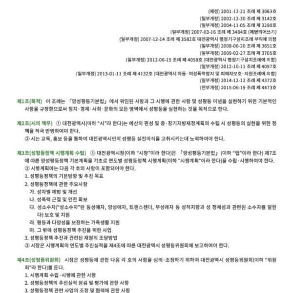 대전광역시 성평등기본조례
