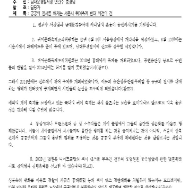 공공의 질서를 해치는 서울시 퀴어축제 반대 의견의 건