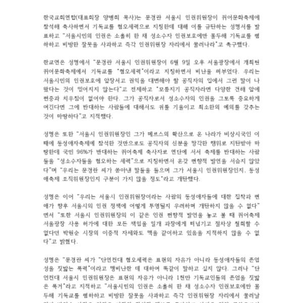 한국교회연합, 서울시 인권위원장의 인권 편향 규탄 성명