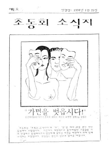 초동회 소식지 1호